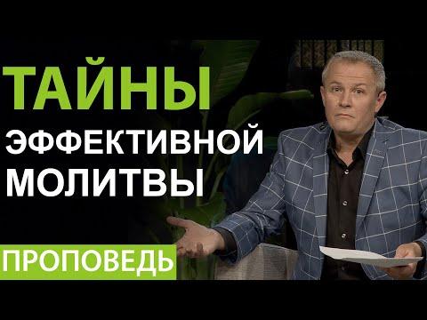 """Александр Шевченко. Проповедь 2020г.  """"Тайны эффективной молитвы""""."""