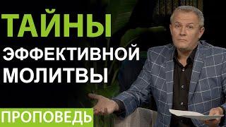 Александр Шевченко. Проповедь 2020г. \Тайны эффективной молитвы\.