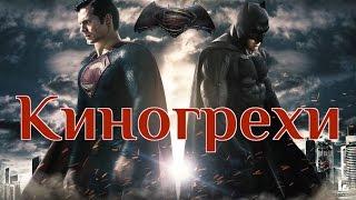 Киногрехи - Бэтмен против Супермена: На заре справедливости