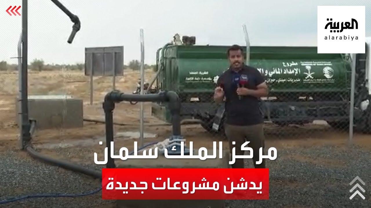 مركز الملك سلمان للإغاثة يدشن مشروعات جديدة في محافظة حجة اليمنية  - 23:54-2021 / 7 / 27