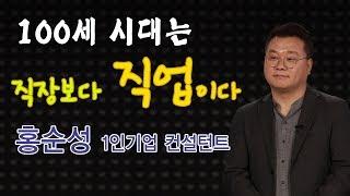 "TV특강 - ""100세 시대는 직장보다 직업이다"" 홍순성 1인기업 컨설턴트"