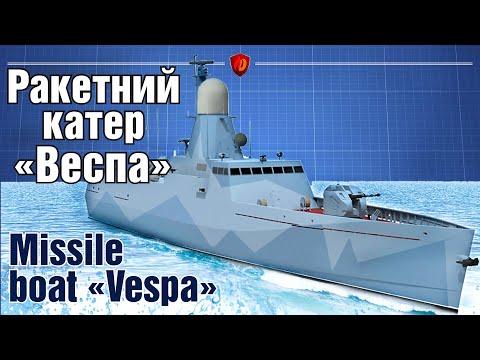 Ракетний катер Веспа