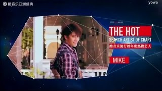 2015 Ku Music Asian Music Awards The Hot Search Artist of Chart : Mike