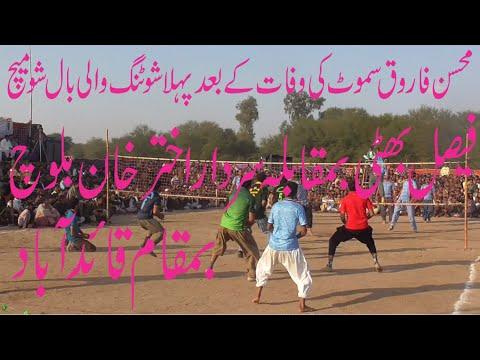Download faisal bhatti vs akhtar baloch volleyball match 2020