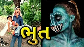 ભાગો ભુત ચે  ધવલ દોમડીયા || dhaval domadiya horror story movie by comedy gujju