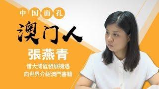 张燕青:借大湾区发展机遇 向世界介绍澳门书籍 | CCTV