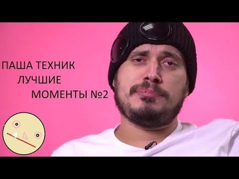 ПАША ТЕХНИК ЛУЧШИЕ МОМЕНТЫ №2 - Популярные видеоролики!