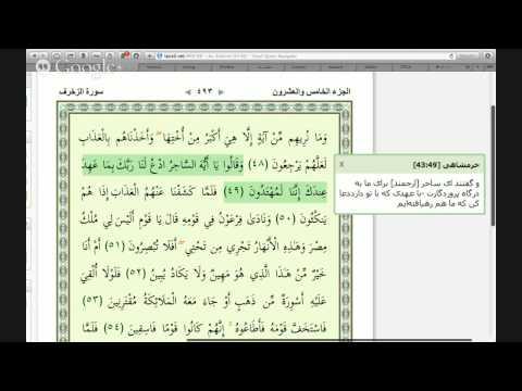 Quran Live Recitation Juz 25
