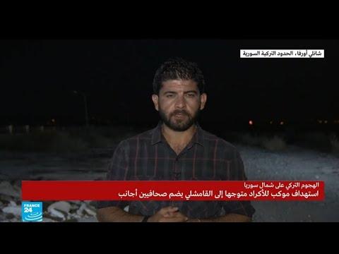 غارة جوية تركية تستهدف موكبا يضم مدنيين وصحافيين أجانب في شمال سوريا  - نشر قبل 18 دقيقة