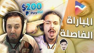 المباراة الفاصلة ضد احمد شو .. فاول بـ 200 دولار 😱🔥