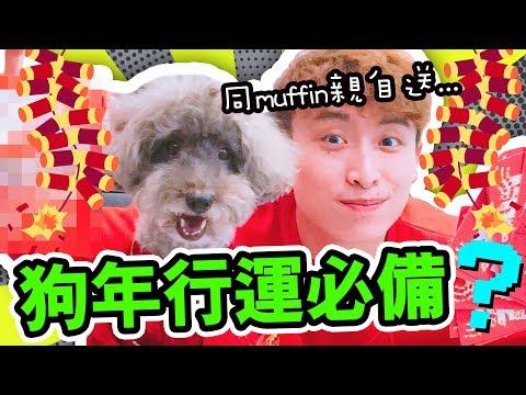 【新年特備】親手送「春」袋給觀眾?首次送禮給海外波友!香港波友更可親近吉祥Muffin