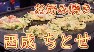 【大阪】【西成】「お好み焼き ちとせ」ミックス焼 、ホタテバター焼 Japanese Food OKONOMIYAKI「CHITOSE」Osaka You can order in English.