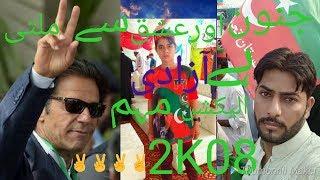 #PTI #junoon  #jazba  #Himmat              Junoon Se By Ali Azmat and Samina Ahmed