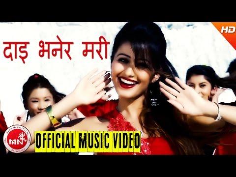 New Nepali Lok Dohori 2073/2016 | Dai Bhanera Mari - Ramji Khand & Kusum Simkhada Chhetri