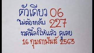 Thailand Lottery Thai lottery Tips 16/2/2020