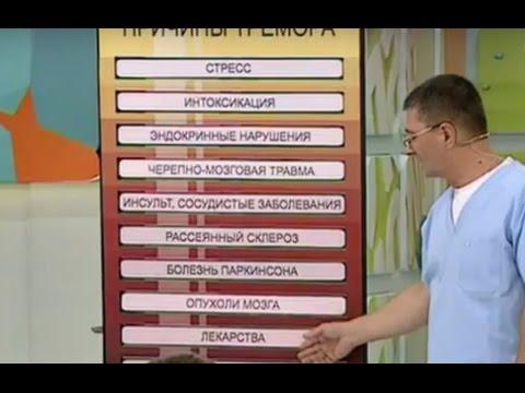 Симптомы и лечение тремора на