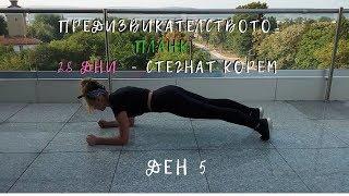 Упражнения за Стегнат Корем - #5Ден - Планк  28 Дни за Плосък Корем