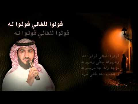 انشودة قولو للغالي قولو له للمنشد فهد مطر Youtube