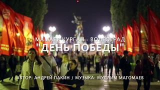 С Днём Победы!!!! Лазерное световое шоу! Инсталляция Родина Мать - Мамаев Курган, Волгоград 2017.