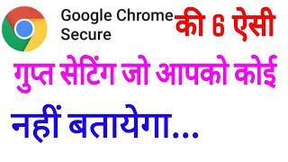 chrome browser ki setting | chrome ki setting kaise kare | secret setting | ss tech knowledge