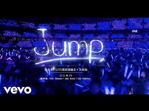 Jason Zhang - 张杰未·LIVE巡演太原站《JUMP》