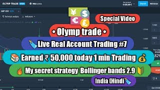 Olymp trade VIP always win strategy | 💰 Huge profit | Live account Trading