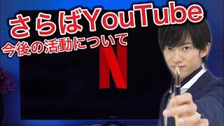 YouTubeを卒業します