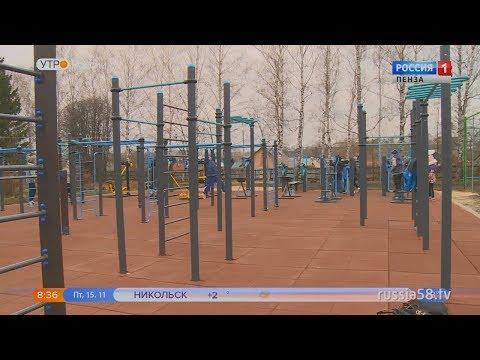 В Мокшанском районе появились комплексы для подготовки к сдаче нормативов ГТО