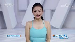 [健身动起来]20200128 健身舞——我奋斗我幸福| CCTV体育