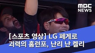 [스포츠 영상] LG 페게로 괴력의 홈런포, 난리 난 …