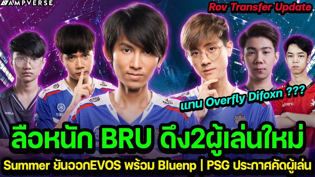 ลือหนัก BRU ดึง2ผู้เล่นใหม่ แทน Overfly Difoxn ?   Summer ยันออกEVOSแน่    PSG ประกาศคัดผู้เล่น !  