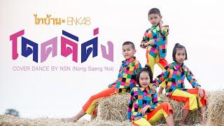 【Cover Dance 】โดดดิด่ง Ost. ไทบ้าน x BNK48 จากใจผู้สาวคนนี้ / NSN (Nong Saeng Noi)