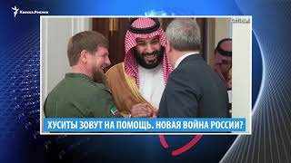 """Откровения тёщи аш-Шишани, риск новой войны России и как Джабраилов """"без боя сдался"""""""