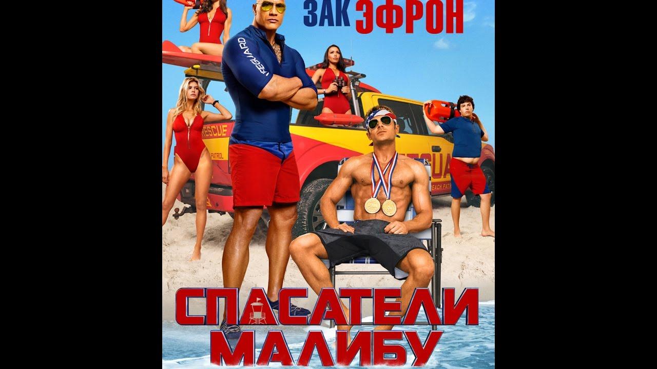 смотреть онлайн спасатели малибу на русском языке