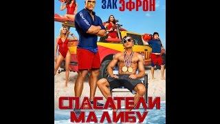 Спасатели Малибу (2017)— Русский трейлер №4 | WSM