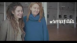 """Имиджевое видео для фестиваля """"Горящая Баба"""" 2019"""