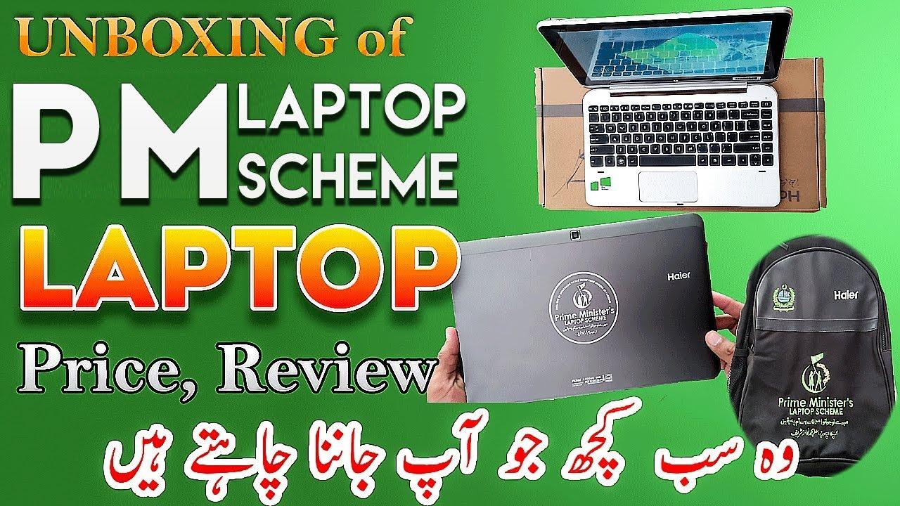 Prime Minister Laptop Scheme 2018 Youtube