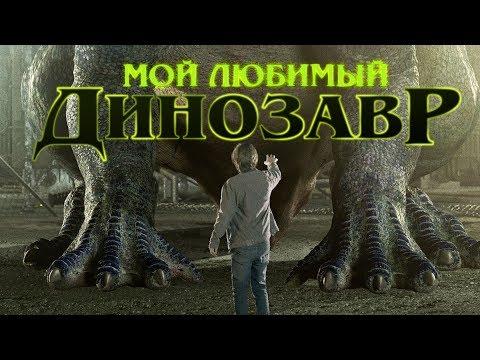 Смотреть мультфильм дракон пита