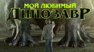 Мой любимый динозавр (Фильм 2017) Приключения, семейное кино