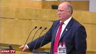 Зюганов Путину: Ваше правительство обречено!