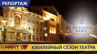 РАМТ: Юбилейный сезон театра. Репортаж Премии «На Благо Мира» 18+
