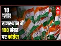 Rajasthan Assembly Election Results: Congress On 100 In Trends | ABP News