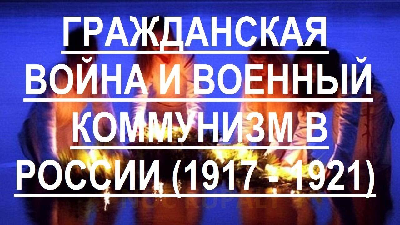 Гражданская война и военный коммунизм в России (1917-1921)