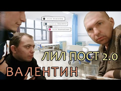 Депутат и новый Лил Пост после лечебницы - Tupa Splash 28.03.2019