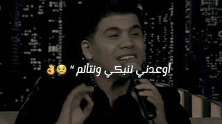 عمر كمال أوعدني لنبكي ونتألم 🥺💔