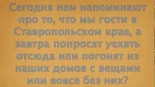 Ответ на вопрос почему, Ставрополь включили в СКФО