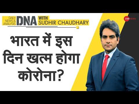 DNA: इस तारीख को मिलेगा कोरोना से छुटकारा? | Sudhir Chaudhary | Analysis | Coronavirus End Date