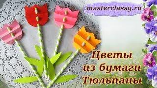 Kids craft. Tulips. Простые поделки для детей. Весенняя поделка «Тюльпаны на палочке». Видео урок