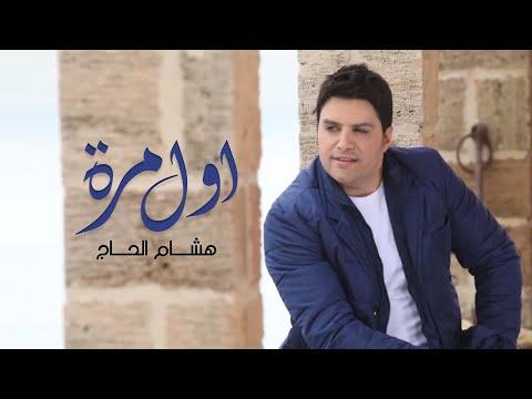 Hisham El Hajj - Awal Marra / هشام الحاج - أول مرة