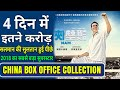 Padman 4th Day China Box office collection| Padman China Collection | Akshay Kumar,Padman